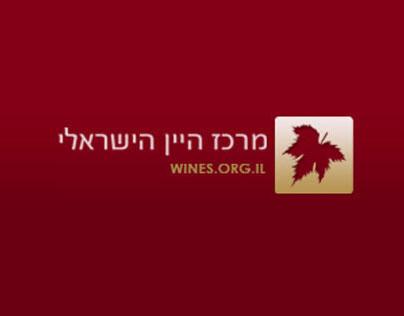 Wines.org.il