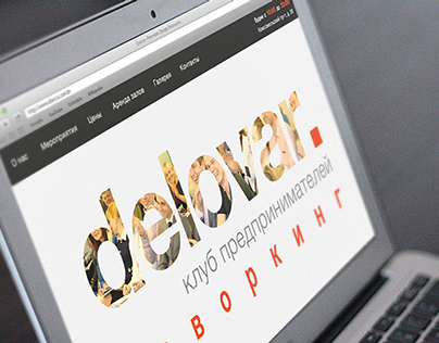Coworking website for Delovar Entrepreneurs' Club