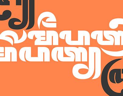 Java/Balinese font: Merpat