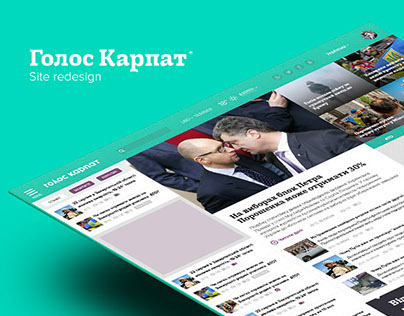 Karpatian Voice Site Redesign