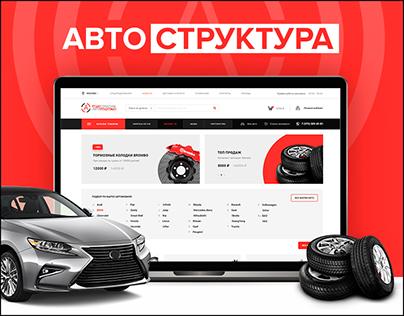 Online Store | Автоструктура
