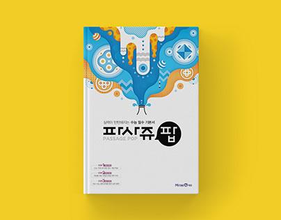 miraeN education book cover 2017