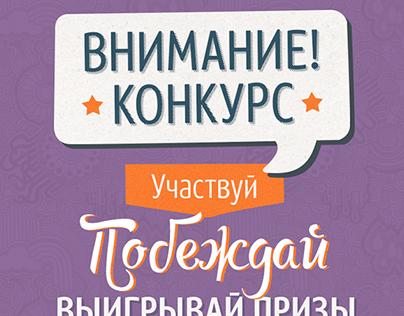 Svyaznoy contest banners
