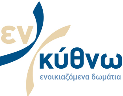 """""""En Kythno"""" Rooms to let 