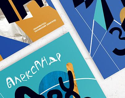 Ukrainian Avant-garde Posters