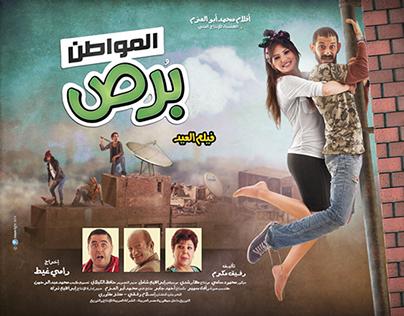 """""""El Mowaten Bors"""" Film Posters 2014"""