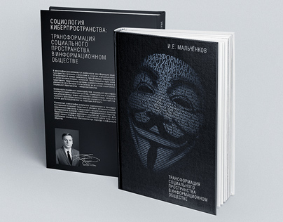 Sociology of Cyberspace