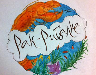 Crayfish-angler (fairy tail illustration)