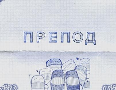"Feature film ""Prepod"" (Lecturer)"