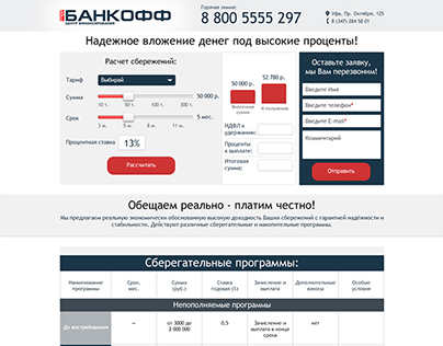 Дизайн продающей страницы для центра финансирования