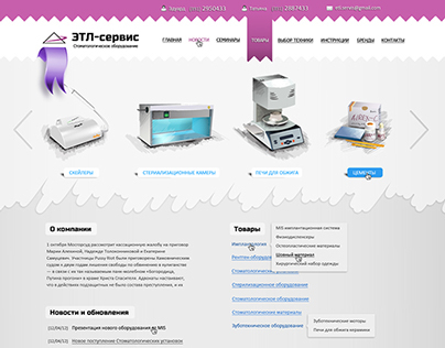 Web site for dental equipment and service comnpany