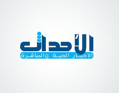 Création de logo pour un site de presse arabe