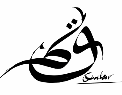 Arabic Calligraphy on a Galaxy Note Pro