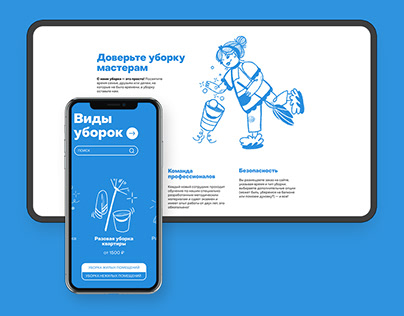Bclean — Website