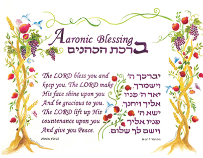 Aaronic Blessing By Gitit Ezagouri