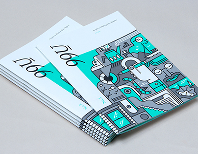 99U Quarterly Magazine :: Issue No.3