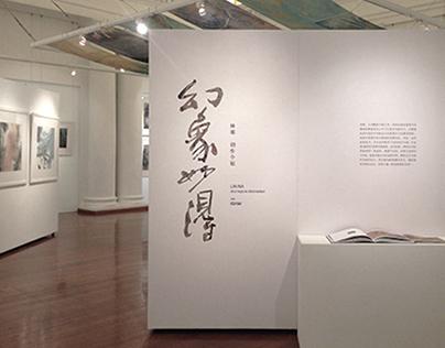 想妙得 Painting Exhibition