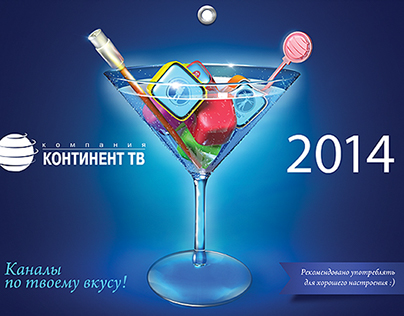 Calendar for TV provider