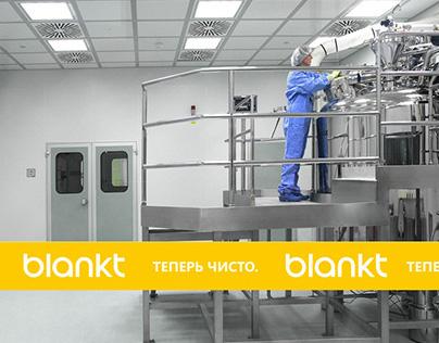 BLANKT, промышленный клининг