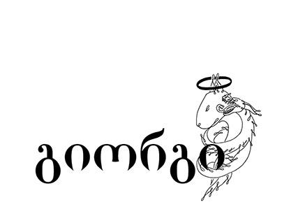 გიორგი (Giorgi) / second edition