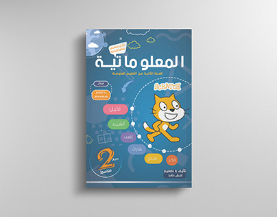 Scratch Book For Kids كتاب المعلوماتية للأطفال