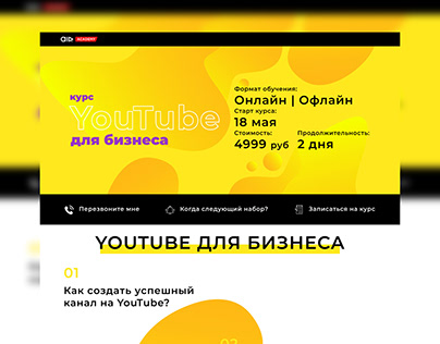YouTube for business event