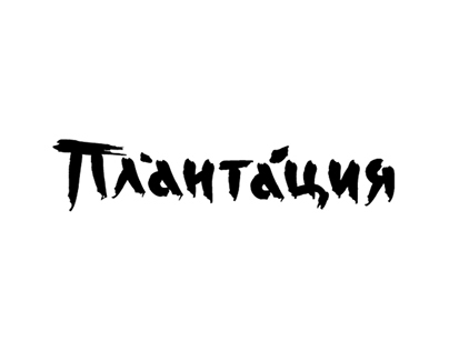 "Logo and branding ""Plantation"""
