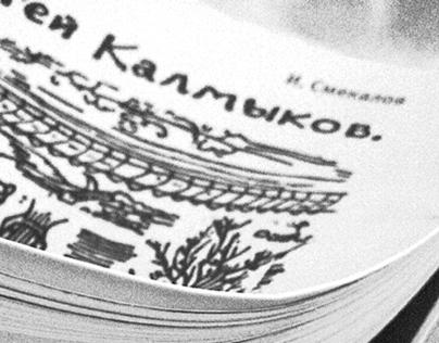 Series of monographs