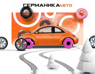 Banners for car dealership - «Германика Авто»