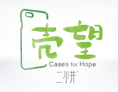 Cases for Hope