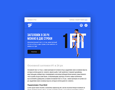 Мастер-шаблон для E-mail рассылки от 1FIT Казахстан