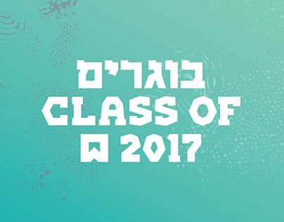 wizo graduate exhibition 2017 | מיתוג תערוכת בוגרים