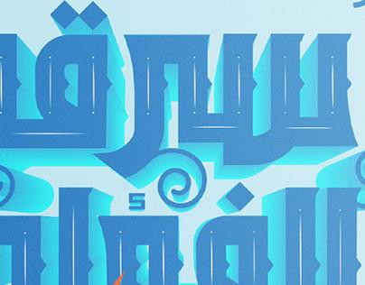 Typography Arabic