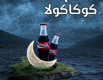 Coca-cola/ramadan kareem