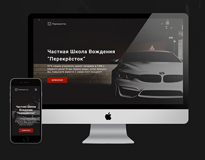 DRIVING SCHOOL | CONCEPT | LANDING PAGE