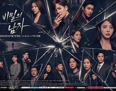 KBS비밀의 남자 (DramaPoster,The Secret Man, 2020)