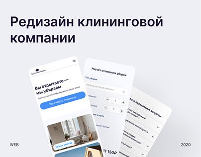 РусКлинингСервис. Redesign website for company