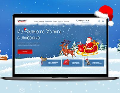 Редизайн сайта Деда Мороза