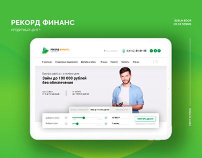 Дизайн сайта Рекорд Финанс / Design site