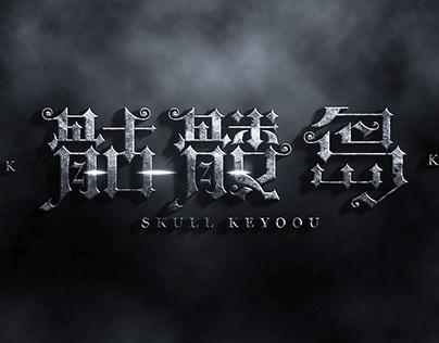 45 font logo design 字体标志