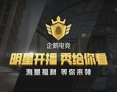 """Tencent Egame """"Star League"""" AD animation"""