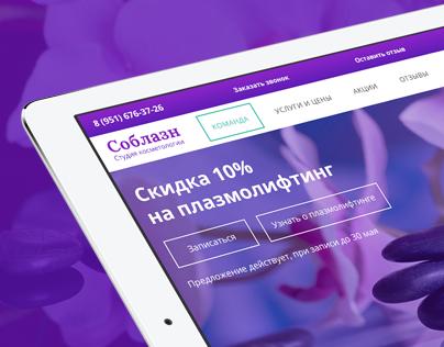 Soblazn — website for beauty studio