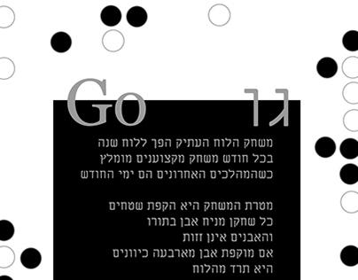 Go Calendar (Hebrew)