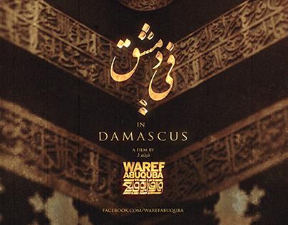 In Damascus (short film) - في دمشق