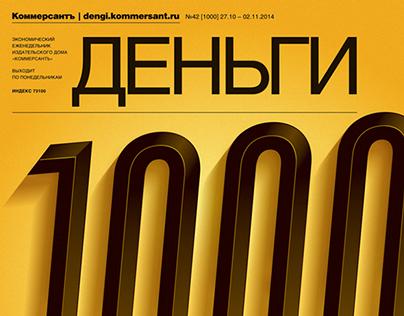 Коммерсантъ Деньги | Magazine cover