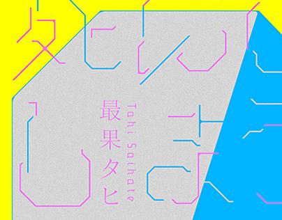 """Tahi Saihate""""Shindeshimaukei no Bokurani """""""