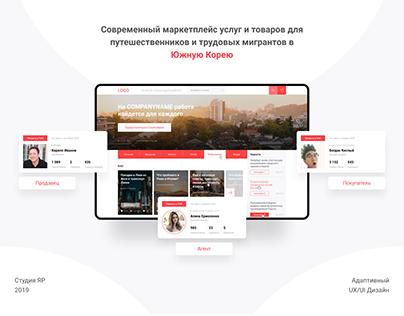 UI/UX Design for Marketplace