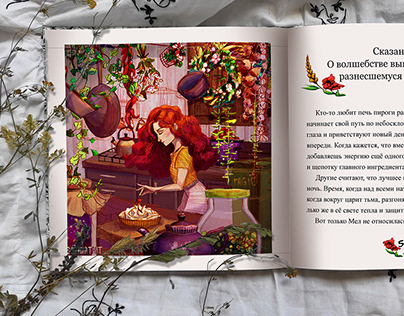 Little witch. Book illustration