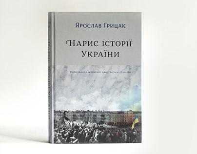 Essays in Ukrainian History by Yaroslav Hrytsak