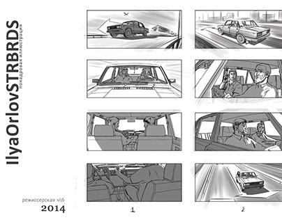 Film storyboards 2014